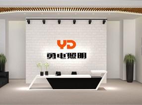 勇電照明2015辦公室設計