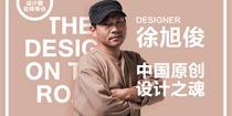 第1006期设计师徐旭俊:中国原创设计之魂