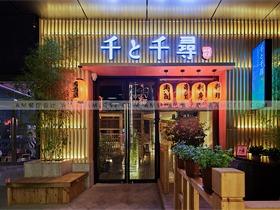 日式料理餐厅装修设计注意事项