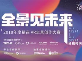 20萬元獎品!2018年度720云VR全景創作大賽開啟