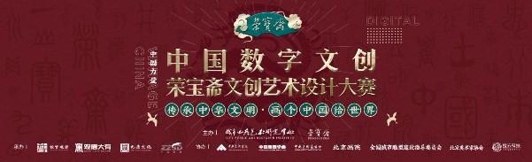 中國數字文創設計大賽即將啟動,用創意彰顯中國文化自信