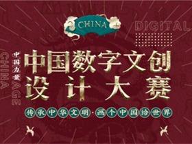 18部委聯合發文弘揚中華文化,中國數字文創大賽啟動