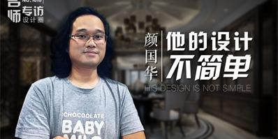 专访颜国华:他的设计不简单
