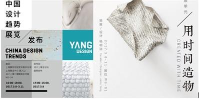 """国际顶级设计展""""设计上海""""震撼回归,被评为最不可错过的展览"""