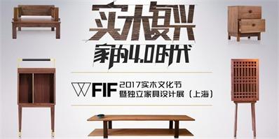 2017上海实木文化节暨独立家具设计展览