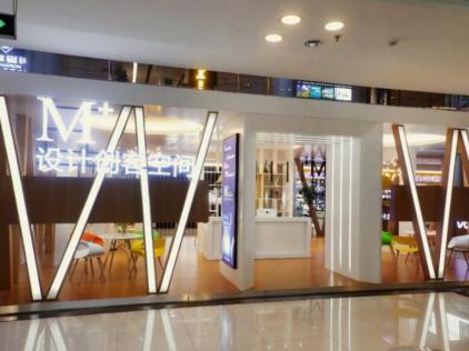 红星美凯龙苏州M+设计创客空间助力设计师为中国生活设计